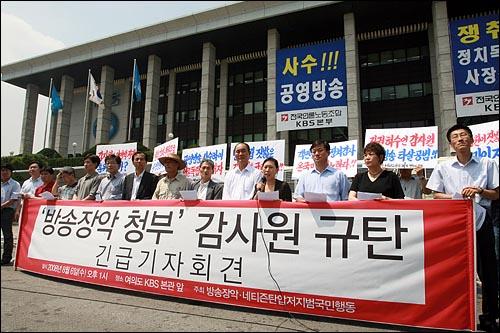 방송장악·네티즌탄압저지범국민행동은 6일 오후 서울 여의도 KBS본관앞에서 '정권 하수인 감사원' '청부감사 원천무효' 등의 피켓을 들고, '부실 경영 및 인사권 남용'을 이유로 KBS 정연주 사장에 대해 해임을 요구한 감사원을 규탄했다.