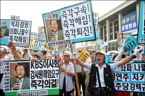 반핵반김국민협의회, 고엽제전우회 등 보수단체 회원들이 6일 오후 여의도 KBS 본사앞에서 정연주 사장 퇴진을 요구하며 시위를 벌이고 있다.