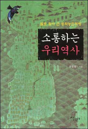 책 표지 발로 찾아 쓴 동학농민혁명 <소통하는 우리 역사> 표지