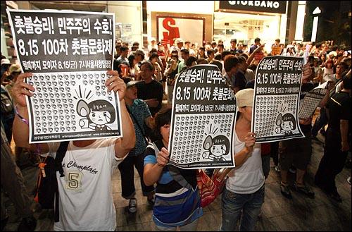 9일 저녁 서울 종로 탑골공원앞에서 광우병국민대책회의 주최로 열린 제94차 촛불문화제에 참석했던 시민들이 15일 예정된 100차 촛불문화제 참석을 호소하고 있다.
