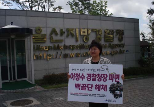 울산경찰청 앞에서 릴레이 1인 시위를 벌이는 이은영(민노당)북구의원