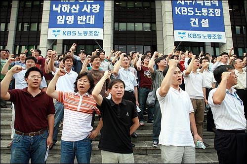 11일 낮 여의도 KBS본관 2층 '민주광장'에서 열린 '공영방송 사수를 위한 KBS 사원행동 출범식'에 참석했던 기자, PD, 사무직원 등 KBS직원들이 본관앞 계단에 나와 구호를 외치고 있다.