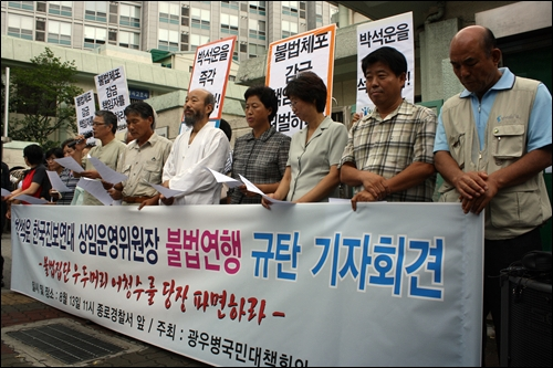 광우병국민대책회의가 13일 오전에 종로경찰서 앞에서 박석운 한국진보연대 위원장의 볼법연행을 규탄하는 기자회견을 열고 있다.