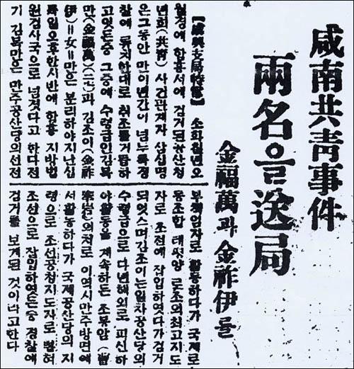 일명 '함남공천사건' 재판소식을 알린 <조선일보> 기사. 국제공산당의 지시를 받고 함경남도에 잠입해 활동하던 김조이는 이 사건으로 '징역 3년'을 선고받았다.