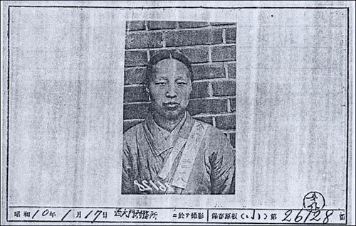 1934년 '함남공천사건'에 연루돼 '치안유지법 위반'으로 수감되었을 때 김조이의 모습.