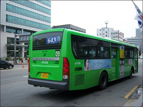 643번 버스차량 사진 643번에는 당초 동사(同社) 타 노선에 투입하려고 했던 신형차량도 투입되어 있다. 간선버스노선으로서 파란색 도색이 맞으나, 도색에 따른 비용 등을 감안하여, 기존 차량은 기존의 연두색 도색을 유지하고 있다. 643번은 운행시작 2주만에 일평균 1만명이 넘는 상당한 수준의 이용승객 현황을 보이고 있다.