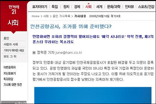 8월 18일자 <한겨레21>은 민영화하면 오히려 경쟁력이 떨어지는데도 '매각 시나리오'가 진행중인 인천공항공사의 문제점을 지적한 기사를 실었다.