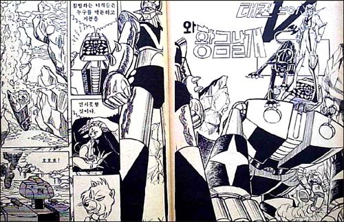 태권브이와 황금날개(blog.naver.com/yang3965)
