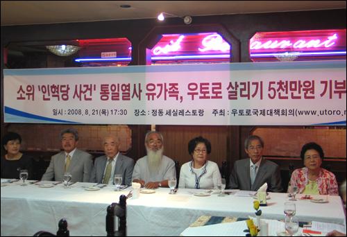 21일 정동 세실레스토랑에서 우토로국제대책회의 주최로 '인혁당 사건'유가족들의 우토로 살리기 기부금 전달식이 열렸다.