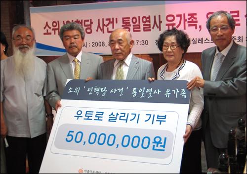 인혁당 사건 유가족들과 우토로 주민 등이 기부금 전달식을 갖고 있다.