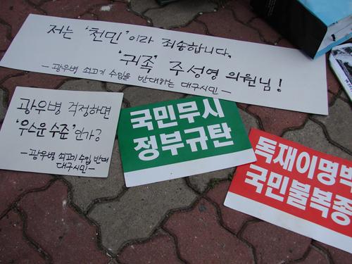 """""""천민이라 죄송해요, '귀족' 의원님!"""" 주성영 사무실 앞 '도시락 프로젝트' 주변에 전시된 항의 피켓들. 사진은 지난 6월 25일 열린 두 번째 항의 퍼포먼스 현장."""