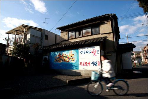 우토로 마을 우토로 문제도 일제 강점의 역사가 만들어 낸 재외동포들의 고통이었다.