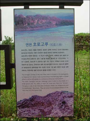 고랑포 인근의 호로고루 성