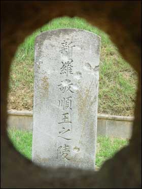 경순왕릉 묘비 전면