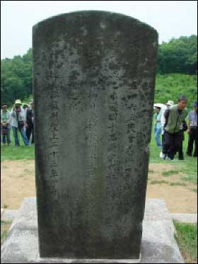 경순왕릉 묘비 후면
