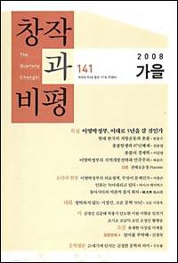 심재철 의원이 배포금지 가처분신청을 낸 <창작과비평> 2008년 가을호