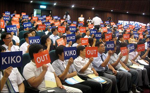 8일 오후 국회 도서관 대강당에서 민주당 환헤지 피해 대책위원회 추최로 열린 'KIKO 등 환헤지 피해 대책 마련을 위한 공청회'에서 중소기업 관계자들이 'KIKO OUT'이라는 피켓을 들어보이고 있다.