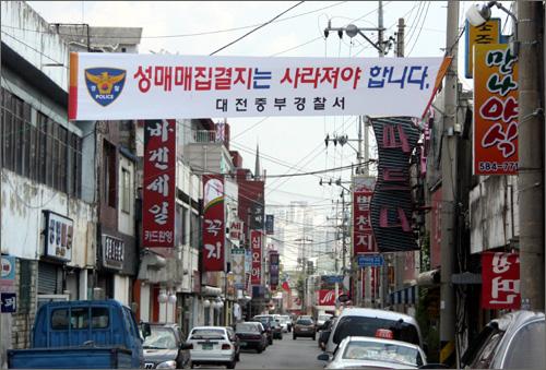 대전 유천동 성매매집결지