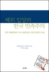 책 겉그림 이삼돌(토비아스 휘비네트)의 <해외 입양과 한국 민족주의>