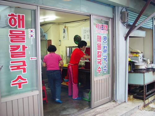 40여년 전통의  해물칼국수 식당 '찬양집'   1965년 200원 시절부터 지금까지 43년 동안 한결 같은 정성과 깊은 맛으로 손님들이 찾고 있다.