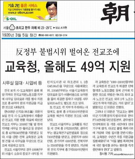 <조선일보> 8월 15일치 1면 기사.