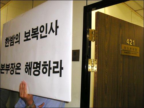 22일 오전 8시 KBS 기자협회 소속 기자들이 보도본부장실 앞에서 지난 17일 인사발령에 항의하는 피켓시위를 벌이고 있다.