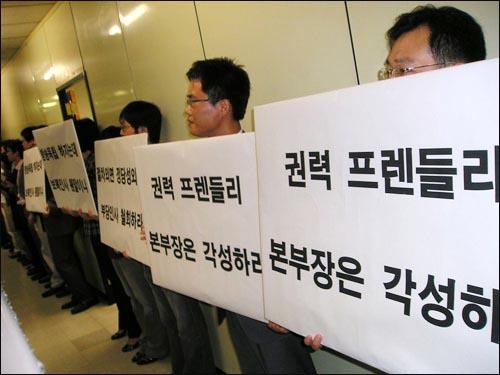 KBS 기자협회 소속 기자들이 22일 아침 보도본부에서 지난 17일 인사발령에 항의하는 피켓시위를 벌이고 있다.