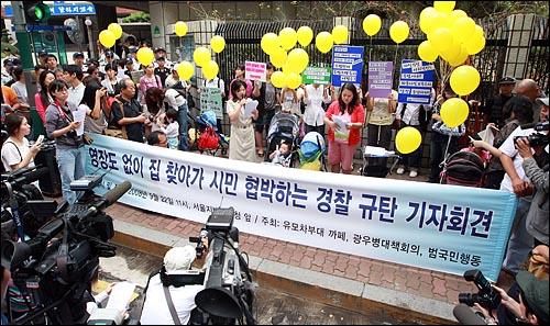 미국산 쇠고기 수입 반대 촛불집회에 참가하여 경찰 수사를 받고 있는 '유모차 부대' 카페의 주부들이 22일 오전 서울 종로구 서울경찰청 앞에서 기자회견을 열고 경찰의 공평성 없는 표적수사를 규탄하고 있다.