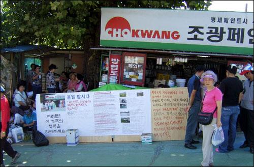 김기태 형제가 운영하는 페인트 가게와 자택