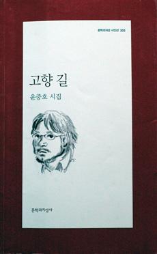 고 윤중호 시인의 유고집-고향 길(문학과 지성사)