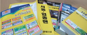 사제 전화번호부 업체가 발행한 전화번호부들. 한국전화번호부㈜가 발행한 슈퍼페이지에 비해 두께가 두껍고, 디자인 등이 조잡하다.