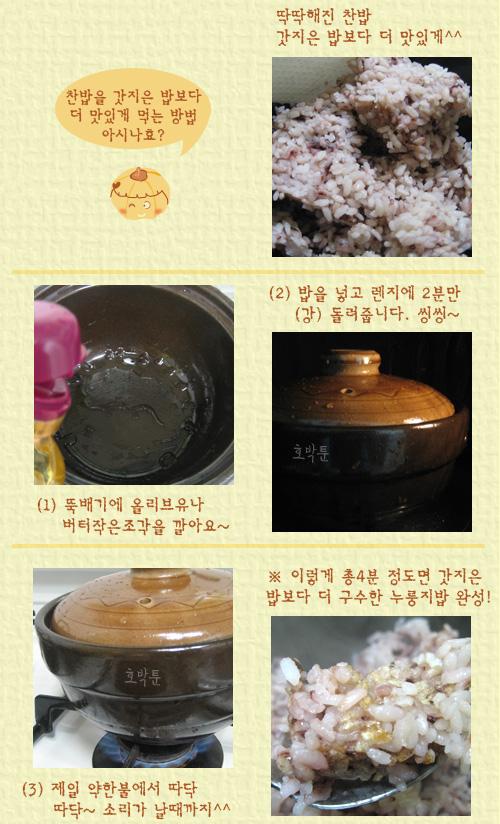 딱딱해진 찬밥, 갓지은 밥보다 더 맛있게^^