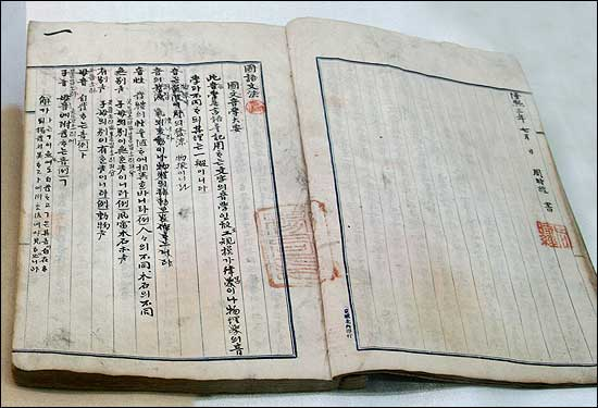 """국어문법 주시경 선생의 육필원고본 <국어문법>, 오른쪽에 """"주시경 서""""라는 글씨가 보인다."""