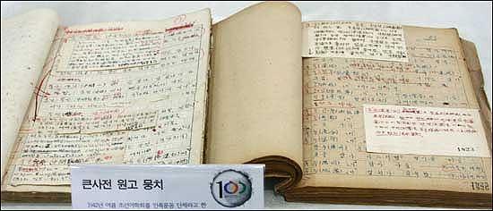 """큰 사전 원고 뭉치 조선어학회(한글학회)가 1929년부터 우리말 사전 편찬 작업을 해온 흔적인 """"큰 사전 원고 뭉치"""""""