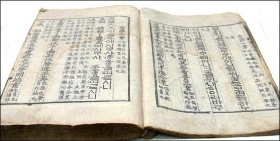 """용비어천가 광해군 4년(1612) 펴낸 목판본 """"용비어천가"""""""