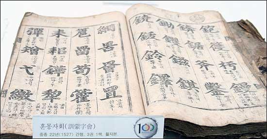"""훈몽자회 중종 22년(1527)에 펴낸 최세진의 """"훈몽자회"""" 활자본"""