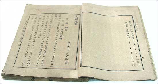 대한문전 융희 3년(1909) 펴낸 유길준의 말본책 <대한문전>