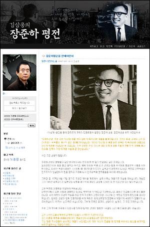 김삼웅의 장준하 평전 블로그 http://blog.ohmynews.com/kimsamwoong/
