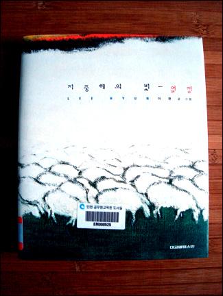 책 '지중해의 빛-열정'