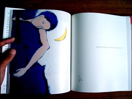 책 속에는 이현이라는 작가의 작품뿐만 아니라 삶에 대한 짧은 메모도 엿볼 수 있다. 이는 그의 작품을 이해하는데 제목과 함께 큰 도움이 된다.