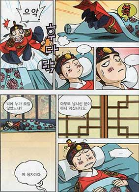 만화 만화 <성왕세종>의 한 장면