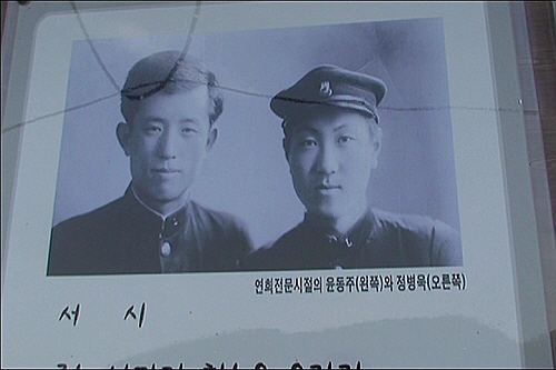 윤동주와 정병욱 연회전문학교 시절의 사진입니다.