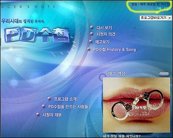 MBC 시사프로그램 'PD 수첩'