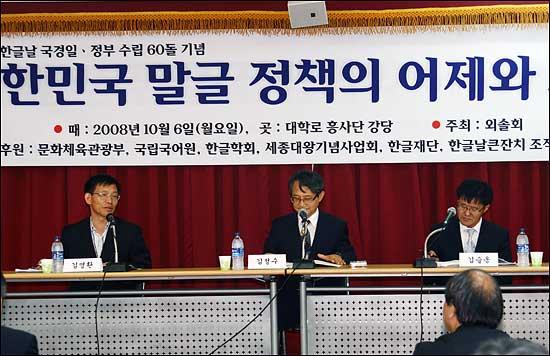 토론1 발표하는 김영환 교수(왼쪽), 사회를 보는 김정수 교수(가운데), 토론자 김슬옹 교수