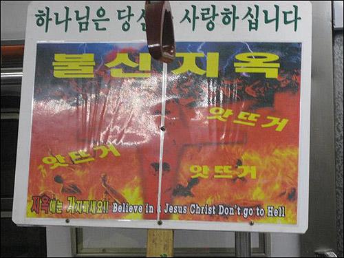 '예수천국 불신지옥' '하나님은 당신을 사랑한다'고 써있는 말 밑에 뜨거운 불 그림과 '앗 뜨거'라는 글씨가 묘한 대조를 이루고 있네요.