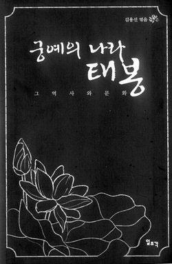 표지 <궁예의 나라 태봉>