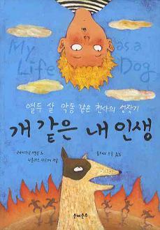 개 같은 내 인생 스웨덴의 중견작가 레이다르 옌손의 성장소설『개 같은 내 인생』청소년판. 세상을 바라보는 소년의 순수하고 솔직한 시선이 돋보인다.