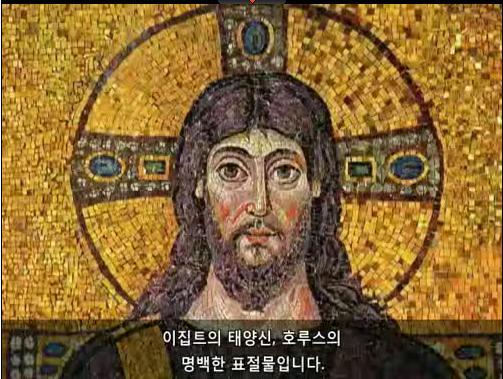 """""""예수는 표절"""" 처녀 잉태하고 12월 25일에 태어난 예수, 그는 서른살부터 12제자를 데리고 다니며 이적을 보이지요. 그러다가 십자가에 못 박혀 죽은지 3일 뒤에 부활하는데 예수 이전부터 똑같은 신화들이 넘쳐나고 있었지요."""