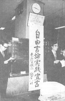 지난 1974년 10월 24일 당시 <동아일보> 기자들이 '자유언론실천선언'대회를 여는 모습