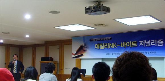 데일리NK-바이트 저널리즘 학교 입학식 데일리 NK 한기홍 대표